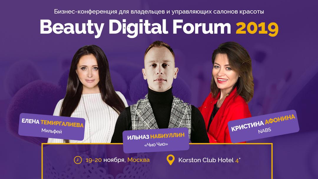 19-20 ноября 2019г. в Москве состоится конференция по развитию салонов красоты «Beauty Digital 2019»