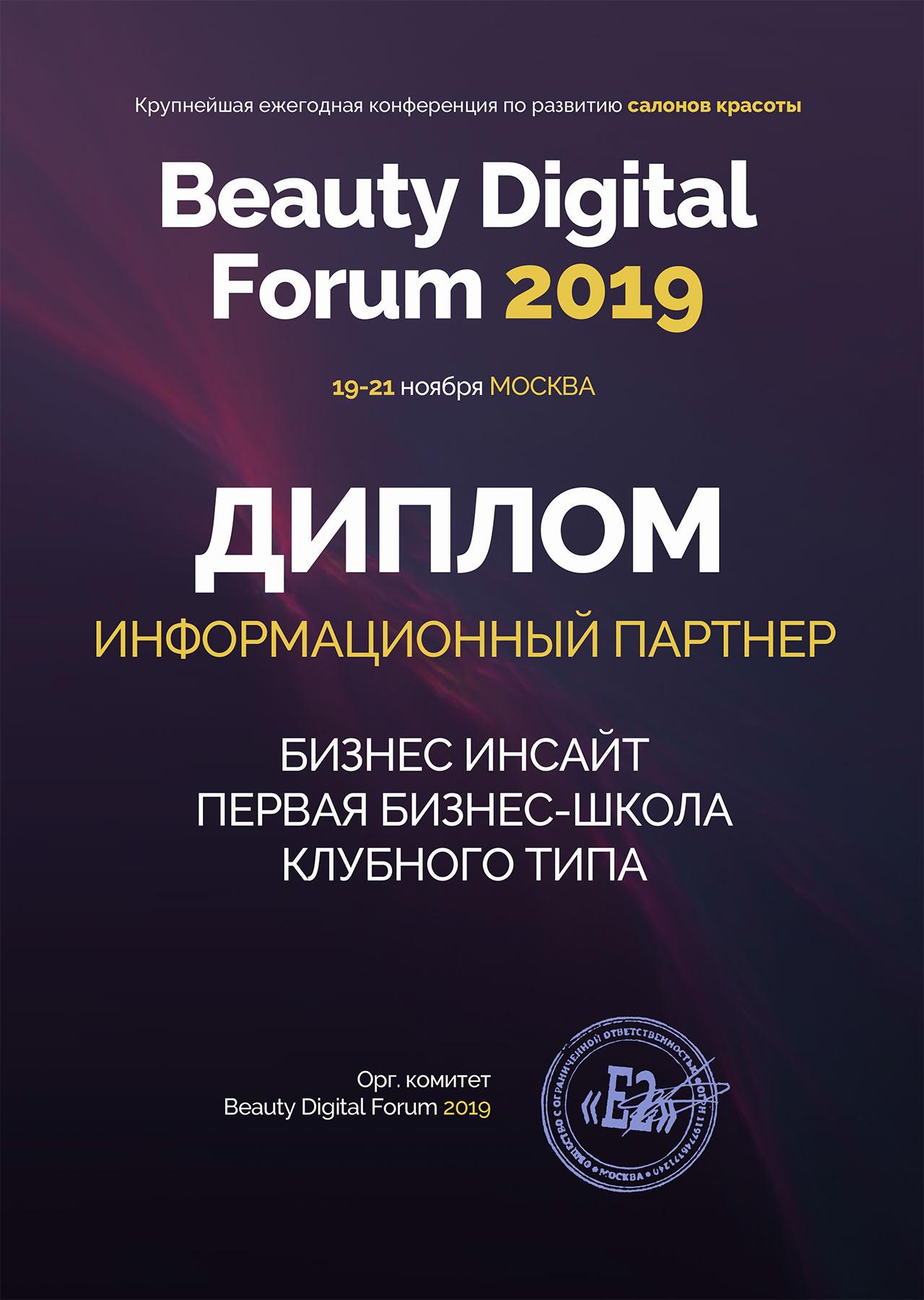 Диплом информационного партнера «Beauty Digital 2019»