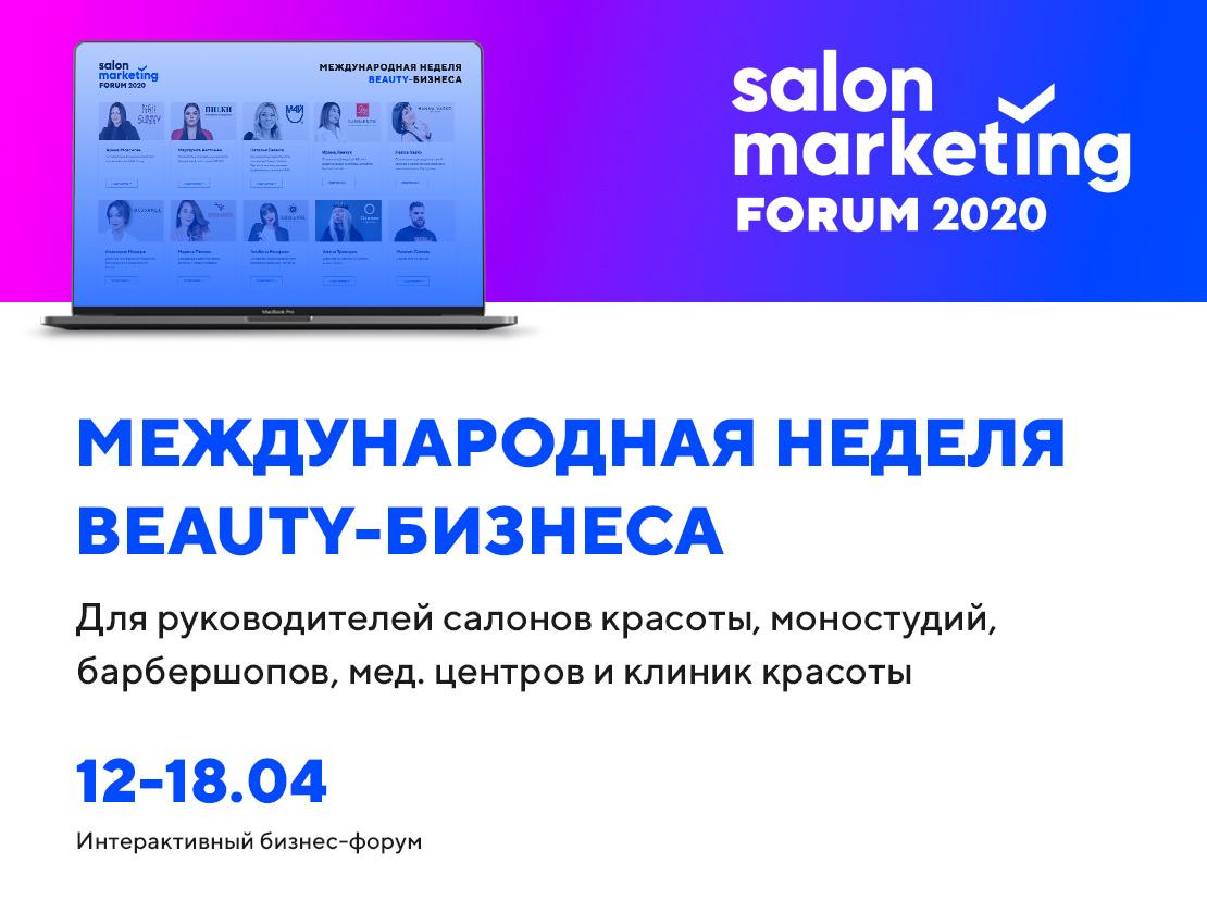 Интерактивный форум для руководителей beauty-бизнеса Salon Marketing Forum 2020
