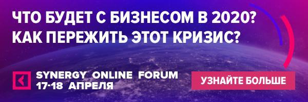 17–18 апреля 2020 года состоится Synergy Online Forum 2020